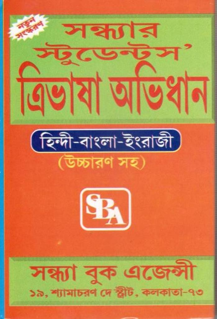 Sandhyar Students' Tri Bhasa Abhidhan (Hindi-Bengali-English)