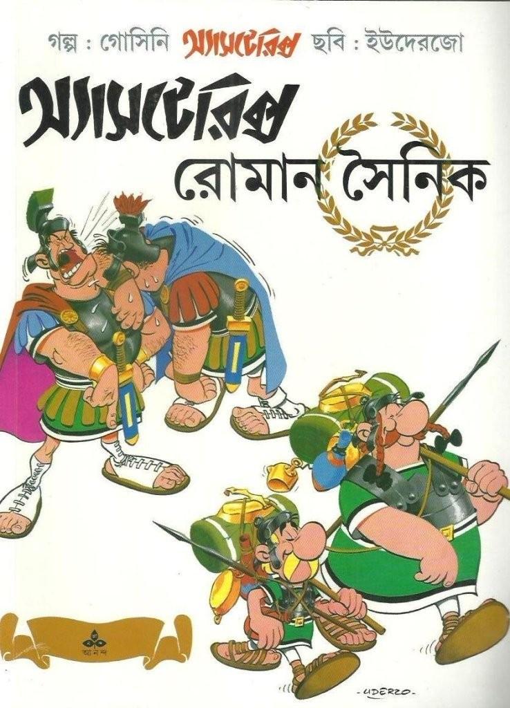 Asterix Roman Sainik