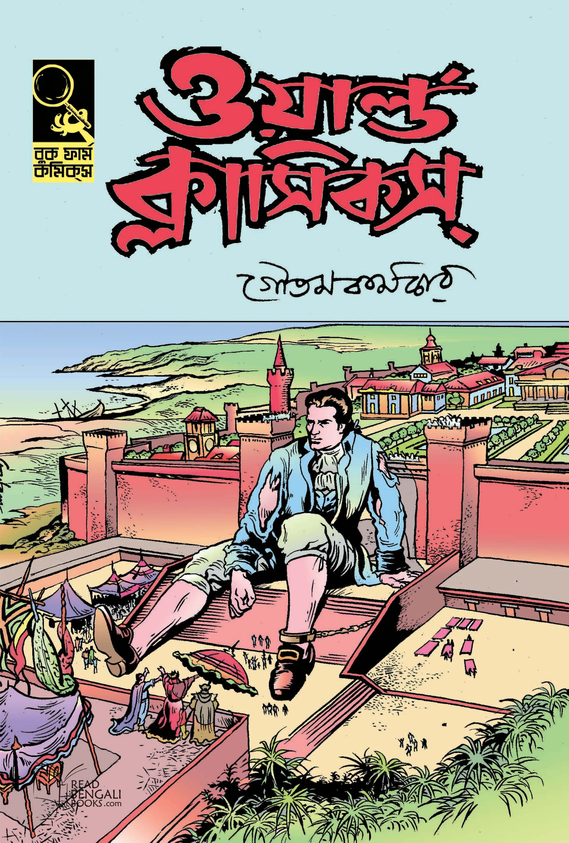 WORLD CLASSICS GRAPHIC NOVEL 2