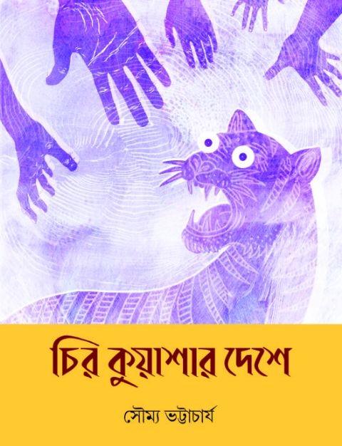 Chir Kuyashar Deshe