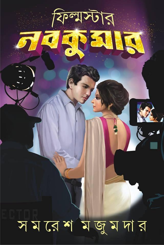 Filmstar Nabakumar