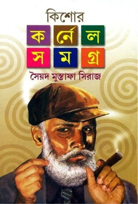 Kishore Colonel Samagra (Vol. 1)