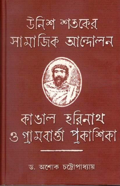 Unish Sataker Samajik Andonal Kangal Harith