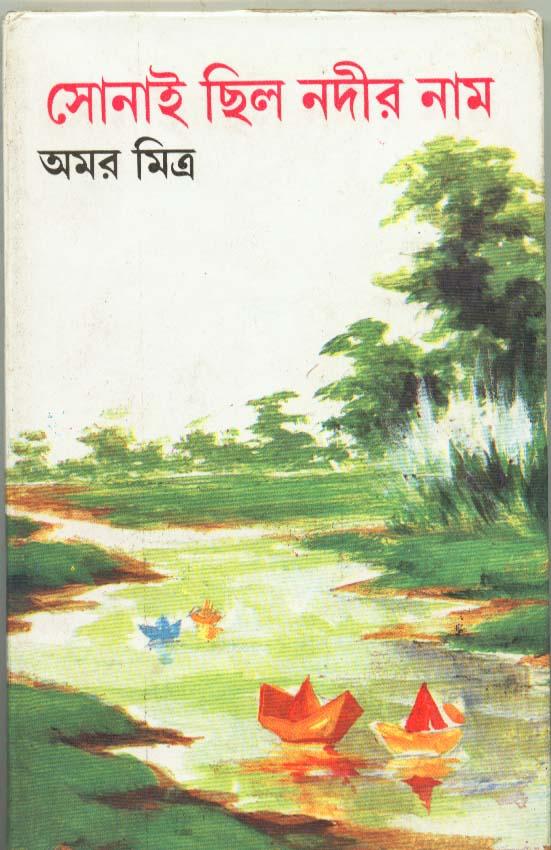 Sonai Chhilo Nadir Naam