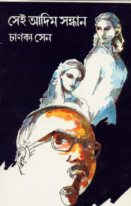 Sey Adim Sandhan