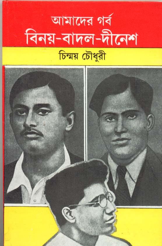 Amader Garba Binay-badal-dinesh