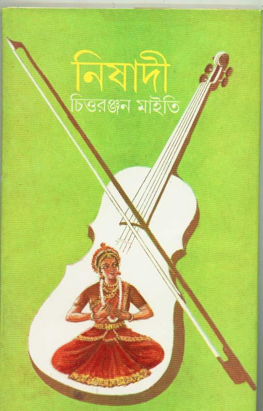 Nishadi