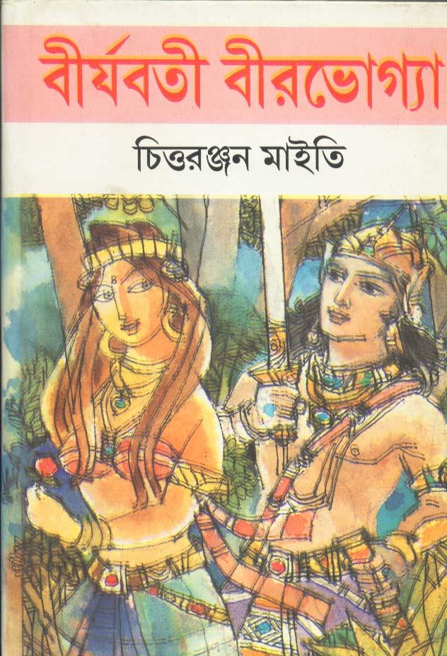 Birjabati Birabhogya (1)