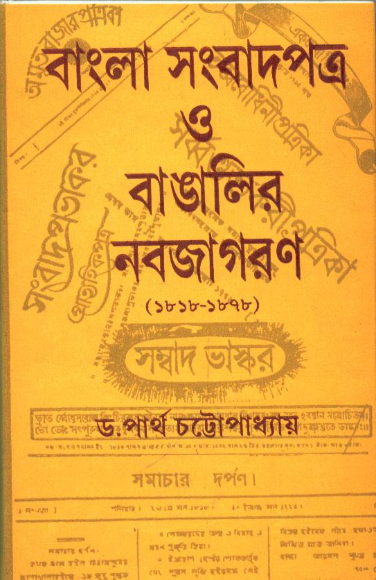 Bangla Sambadpatra O Bangalir Nabajagaran