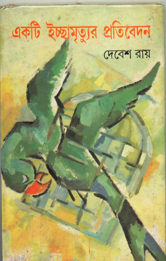 Ekti Ichhamrityur Pratibedan