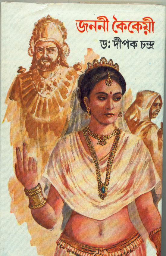 Janani Kaikeyi