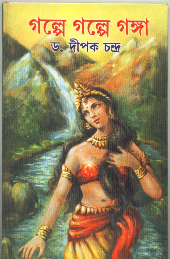 Galpe Galpe Ganga