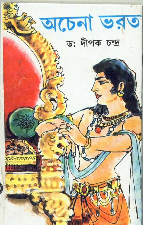 Achena Bharat