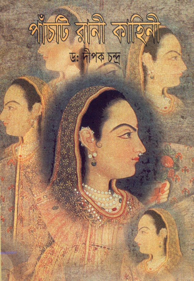 Panchti Rani Kahini