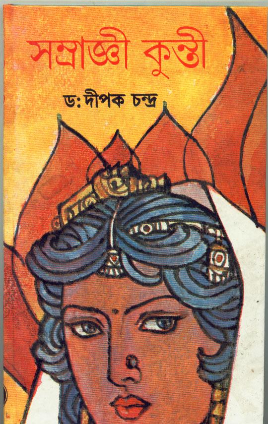 Samrajni Kunti