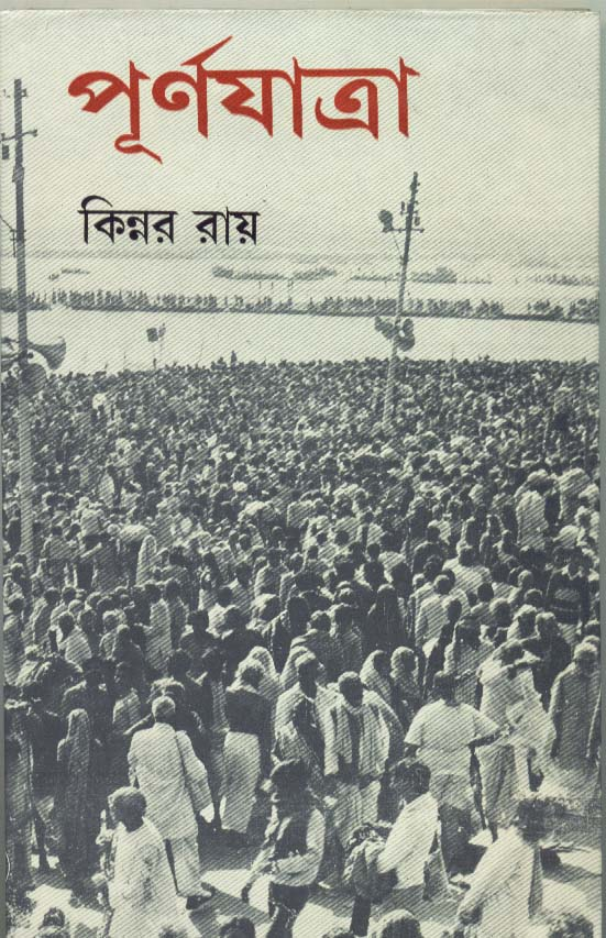 Purnayatra