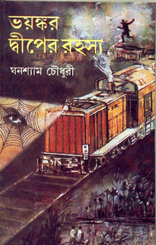 Bhayankar Dwiper Rahasya