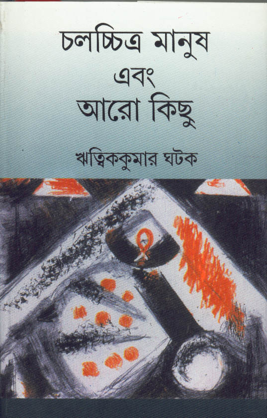 Chalachitra Manush Ebang Aro Kichhu