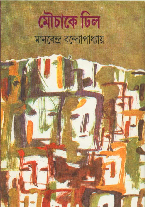 Mauchake Dhil