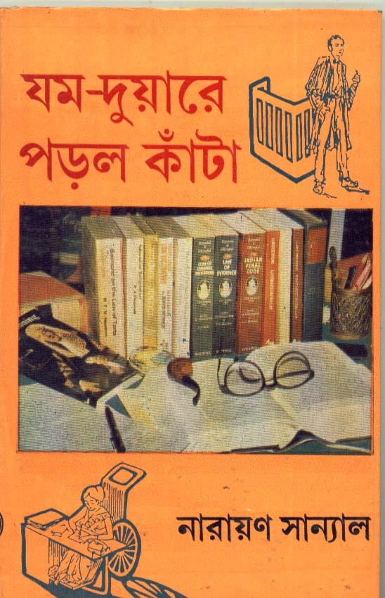 Jom Duyare Parla Kanta