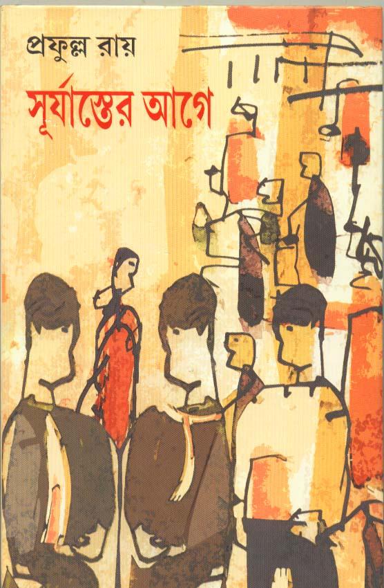Suryaster Aage