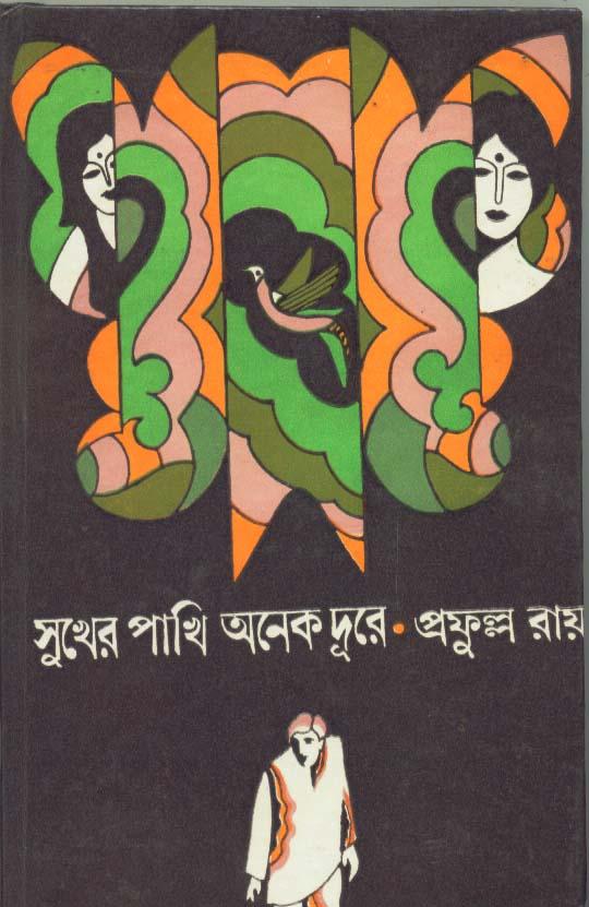 Sukher Pakhi Anek Dure