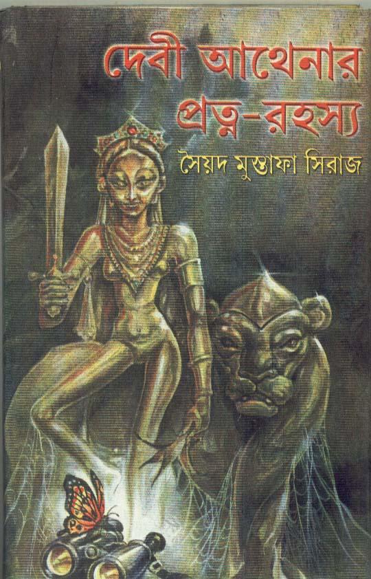 Devi Athenar Patna -rahasya