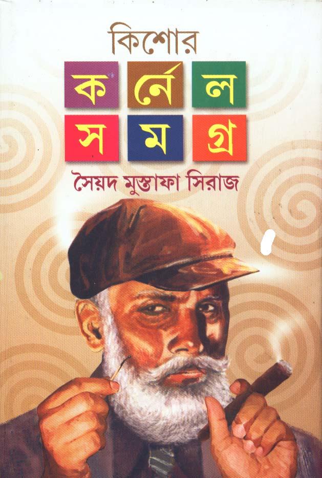 Kishore Colonel Samagra (vol. Iii)