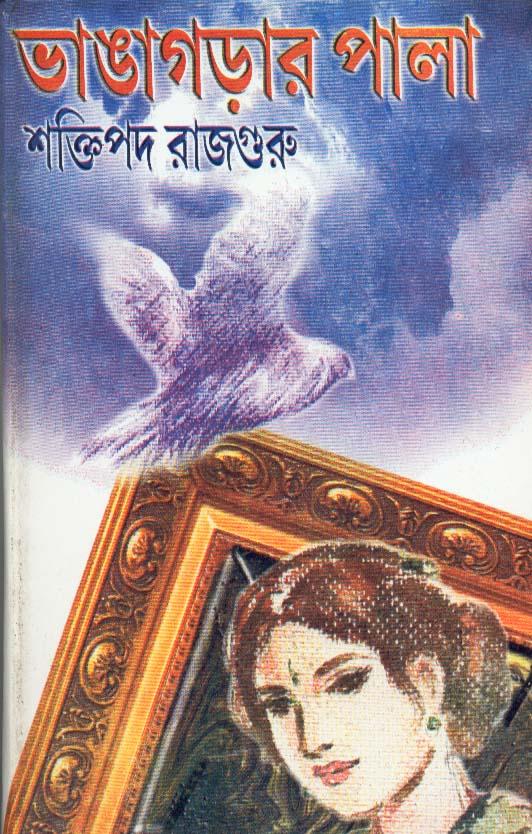 Bhagagarar Pala