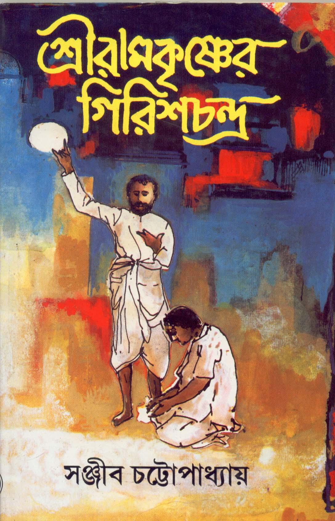 Sree Ram Krishneer Girischandra