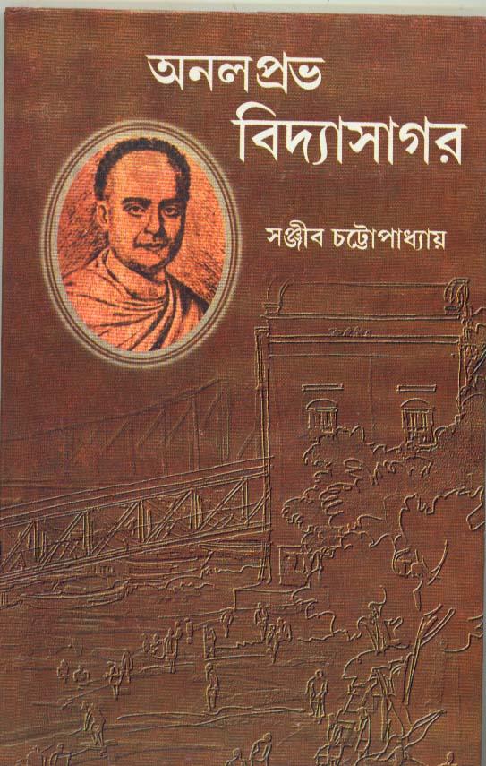 Analpravo Vidyasagar