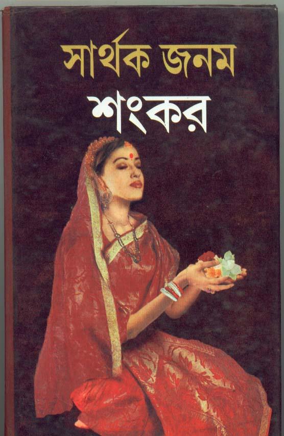 Sarthak Janam
