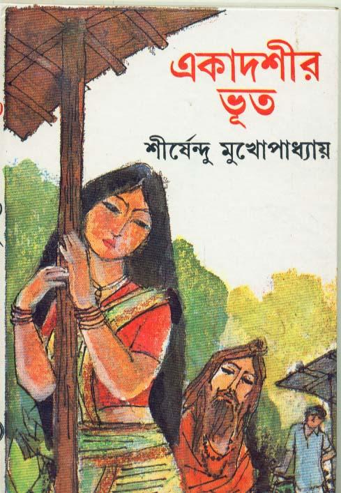 Ekadashir Bhut
