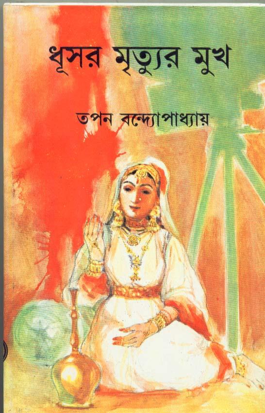 Dhusar Mrityur Mukh