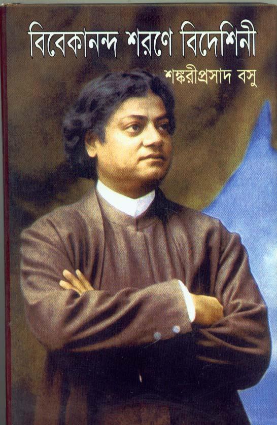 Vivekananda Sharane Bideshini