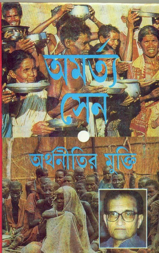 Amrata Sen:arthanitir Mukti