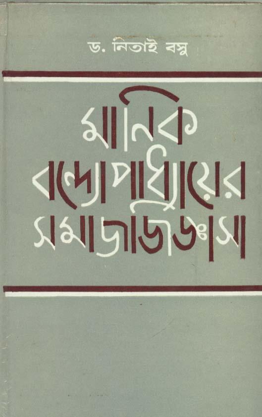 Manik Bandopadhayer Samaj Jijgasan