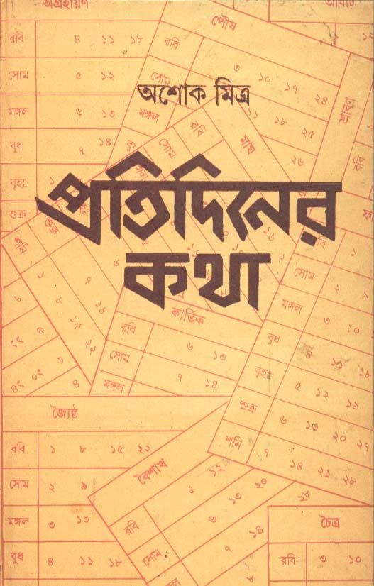 Pratidiner Katha