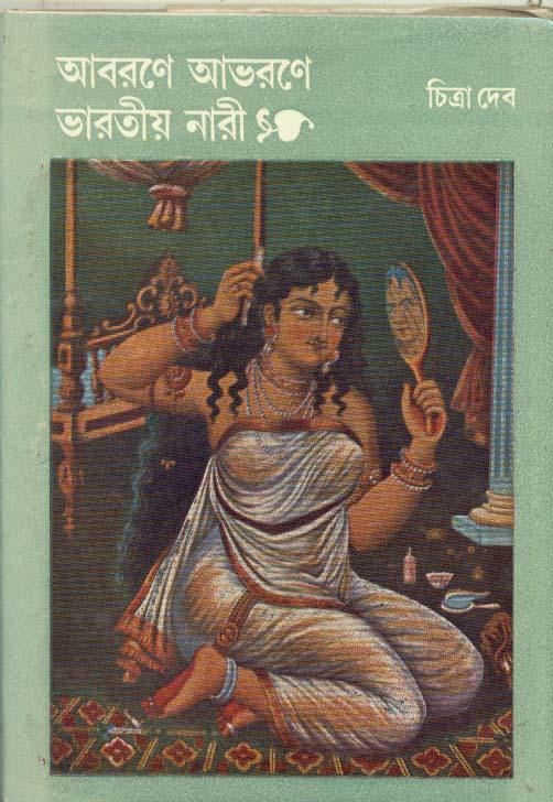 Abarane Abharane Bharatiya Nari