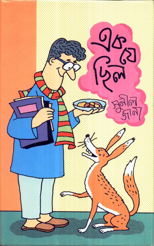Ek Je Chhilo