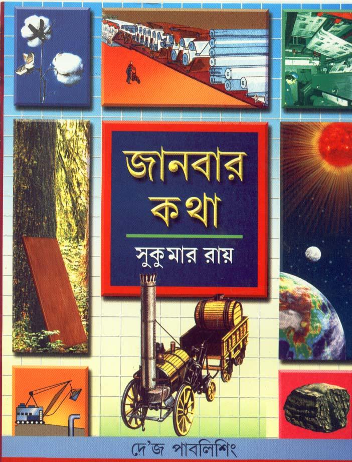 Janbar Katha