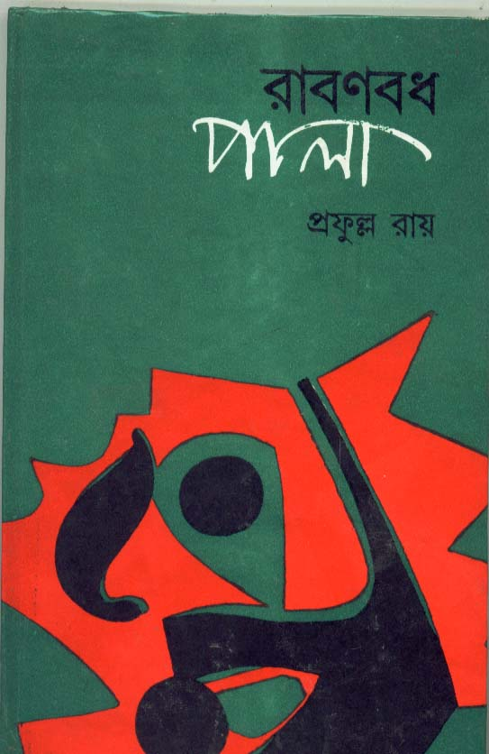 Rabanbadh Pala
