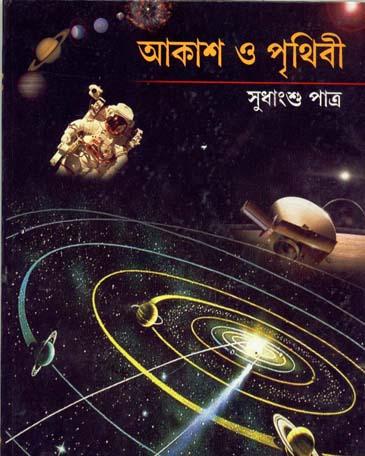 Akash O Prithibi