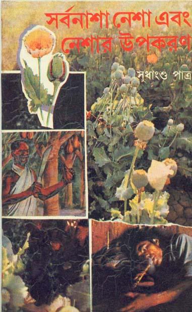 Sarbanasha Nesha Ebang Neshar Upkaran