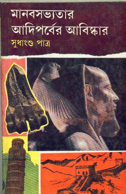 Manab Sabhyatar Adiparber Abishkar