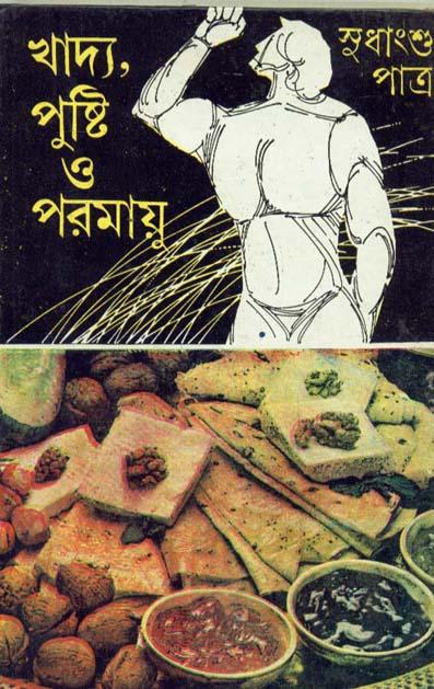 Khadya,pusti Oparamayu
