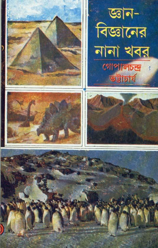 Jyan-bijyaner Nana Khabar