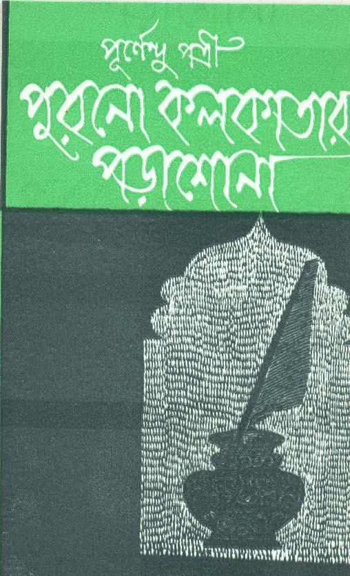 Purano Kolkatar Parasona