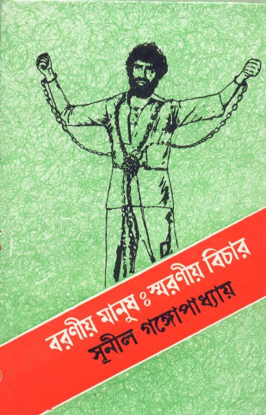 Barania Manush:smaraniya Bichar