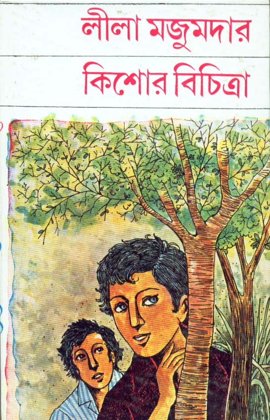 Kishore Bichitra
